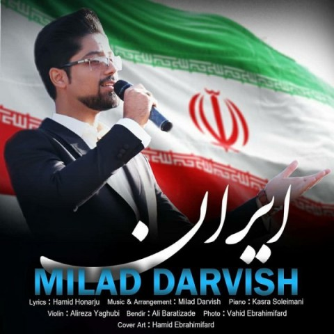 دانلود موزیک جدید میلاد درویش ایران