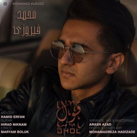 دانلود موزیک جدید محمد فیروزی قول