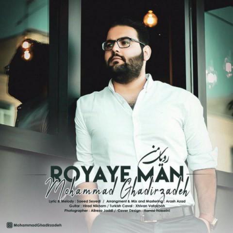 دانلود موزیک جدید محمد قدیرزاده رویای من