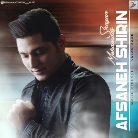 دانلود موزیک جدید محمد شایان افسانه ی شیرین