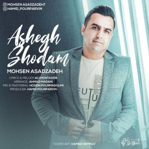 دانلود موزیک جدید محسن اسدزاده عاشق شدم