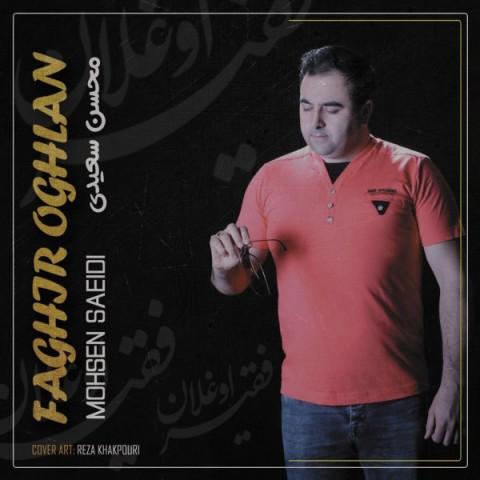 دانلود موزیک جدید محسن سعیدی فقیر اوغلان