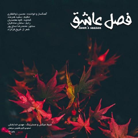 دانلود موزیک جدید محسن ذوالفقاری فصل عاشق