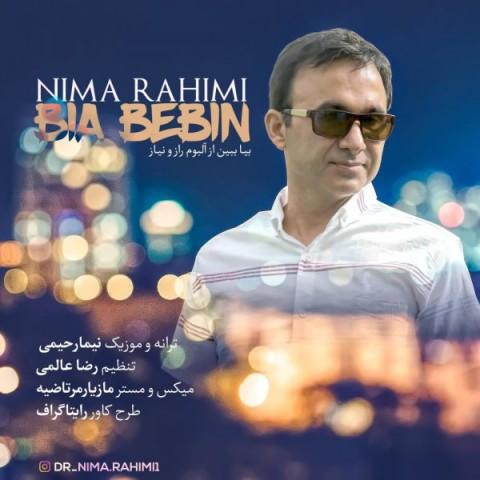 دانلود موزیک جدید نیما رحیمی بیا ببین
