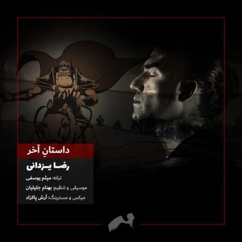 دانلود موزیک جدید رضا یزدانی داستان آخر