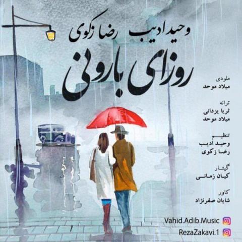 دانلود موزیک جدید وحید ادیب و رضا زکوی روزای بارونی