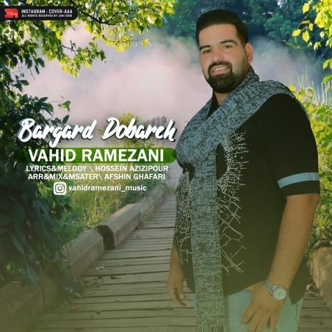 دانلود موزیک جدید وحید رمضانی برگرد دوباره
