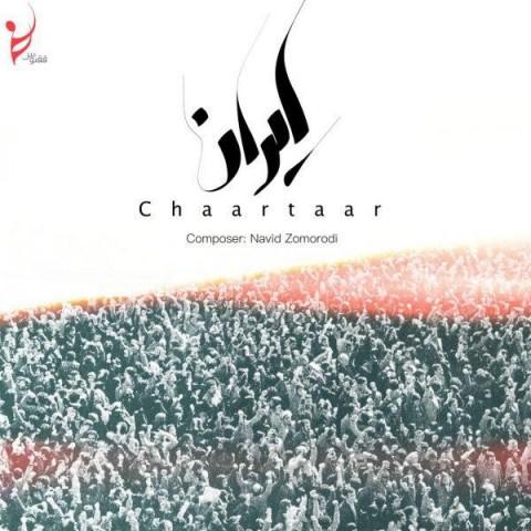 دانلود موزیک جدید چارتار ایران