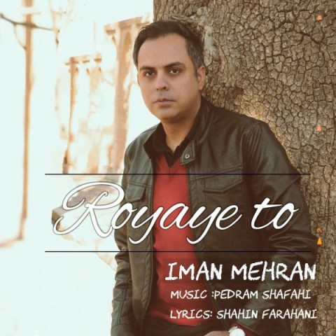 دانلود موزیک جدید ایمان مهران رویای تو