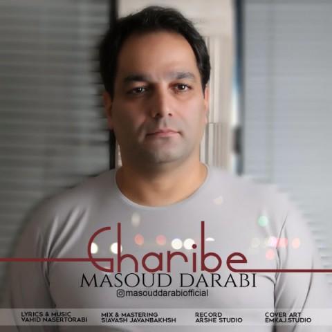 دانلود موزیک جدید مسعود دارابى غریبه