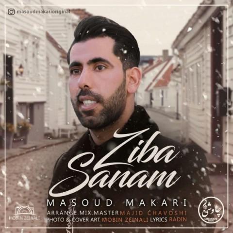 دانلود موزیک جدید مسعود مکاری زیبا صنم
