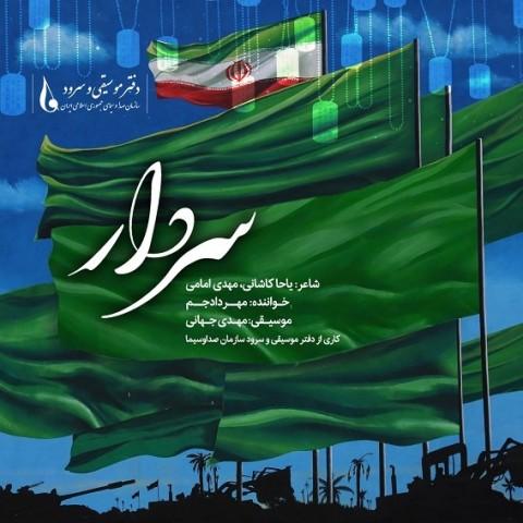 دانلود موزیک جدید مهراد جم سردار