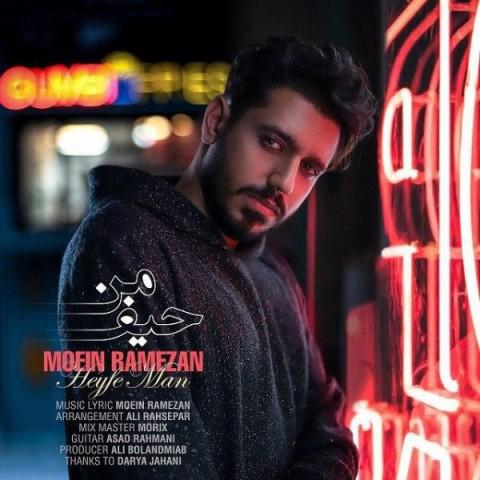 دانلود موزیک جدید معین رمضان حیف من
