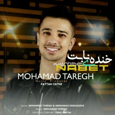 دانلود موزیک جدید محمد طارق خنده ی نابت