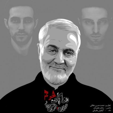 دانلود موزیک جدید محمدحسین و محمدحسن سلطانی رویای حرم