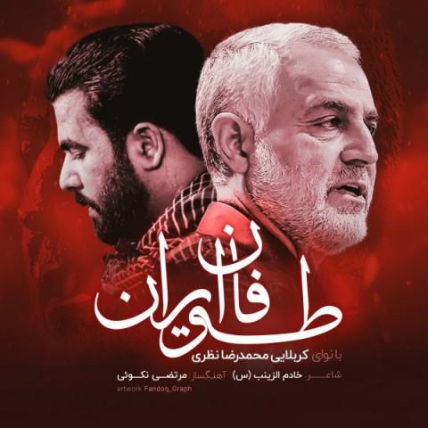 دانلود موزیک جدید محمد رضا نظری طوفان ایران