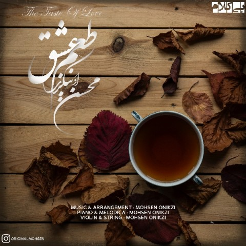 دانلود موزیک جدید محسن اونیکزی طعم عشق