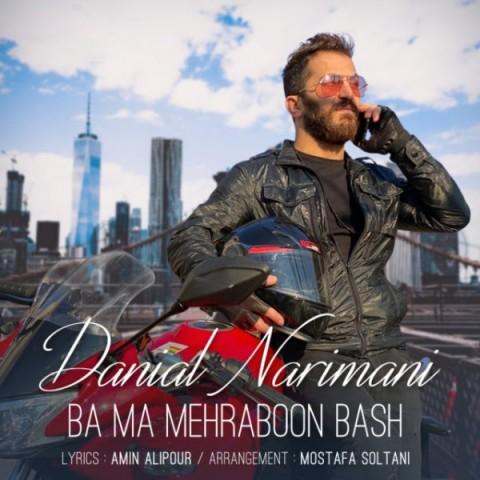 دانلود موزیک جدید دانیال نریمانی با ما مهربون باش