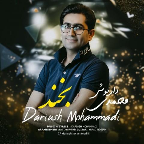 دانلود موزیک جدید داریوش محمدی بخند