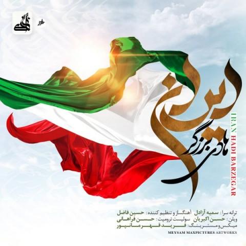 دانلود موزیک جدید هادی برزگر ایران