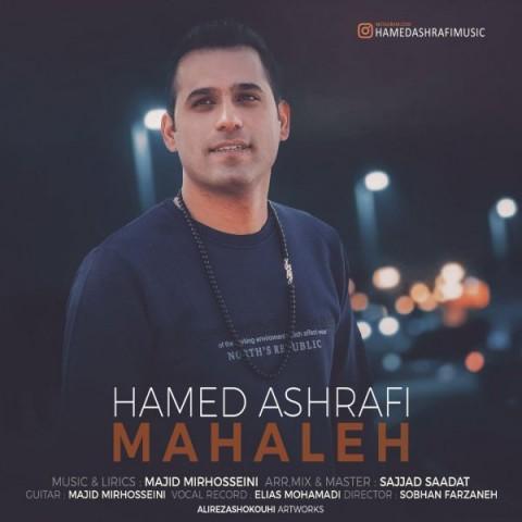 دانلود موزیک جدید حامد اشرفی محاله