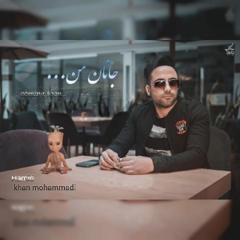 دانلود موزیک جدید حمید خان محمدی جانان من