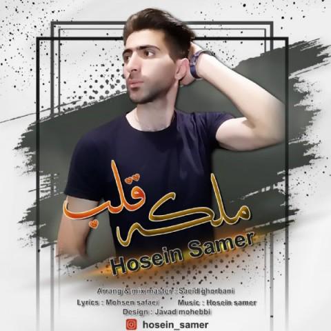 دانلود موزیک جدید حسین سامر ملکه قلب