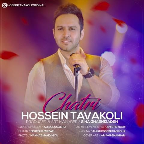 دانلود موزیک جدید حسین توکلی چتری