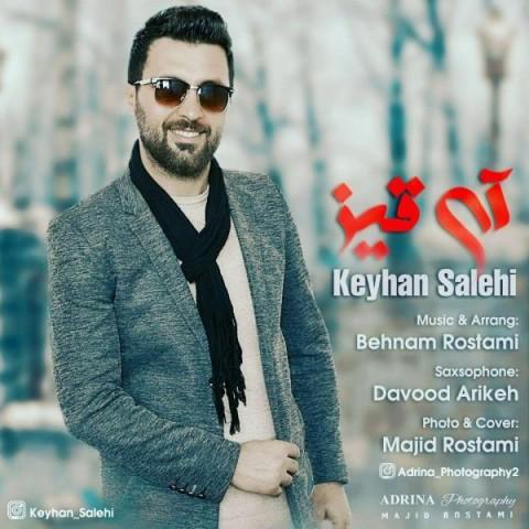 دانلود موزیک جدید کیهان صالحی آی قیز