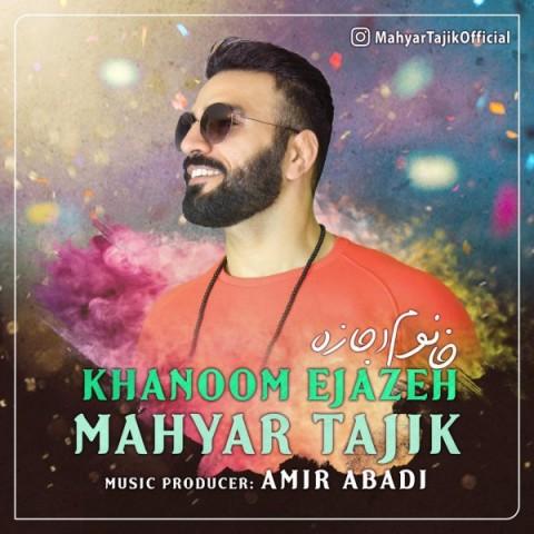 دانلود موزیک جدید مهیار تاجیک خانوم اجازه
