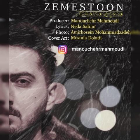 دانلود موزیک جدید منوچهر محمودی زمستون