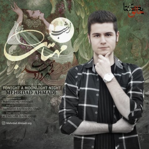 دانلود موزیک جدید مهرداد احمدی امشب شب مهتاب