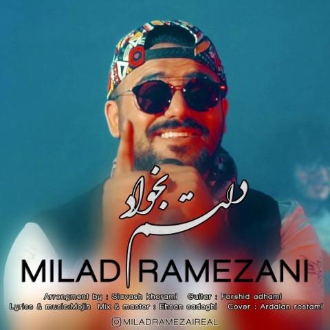 دانلود موزیک جدید میلاد رمضانی دلتم بخواد