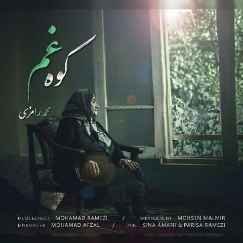 دانلود موزیک جدید محمد رامزی کوه غم