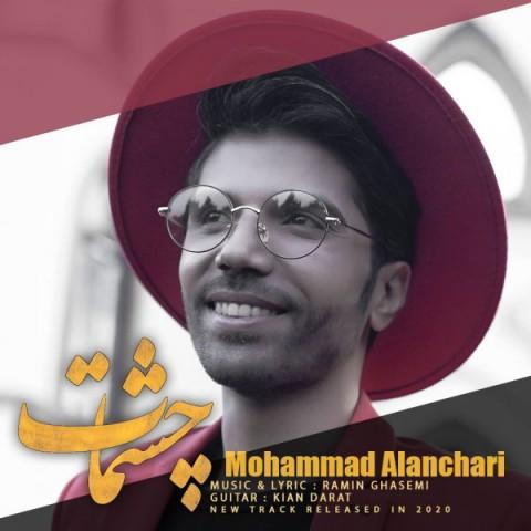 دانلود موزیک جدید محمد النچری چشمات