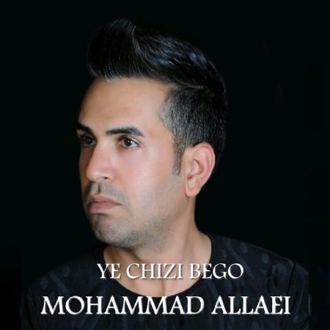 دانلود موزیک جدید محمد علایی یه چیزی بگو