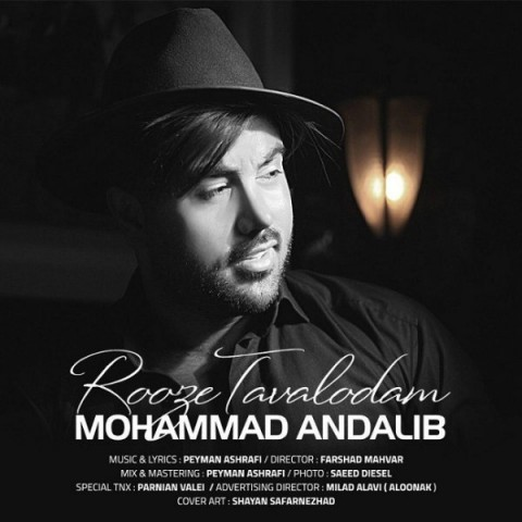 دانلود موزیک جدید محمد عندلیب روز تولدم
