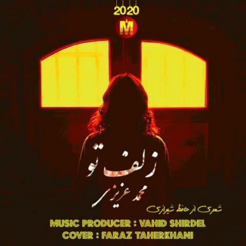 دانلود موزیک جدید محمد عزیزی زلف تو