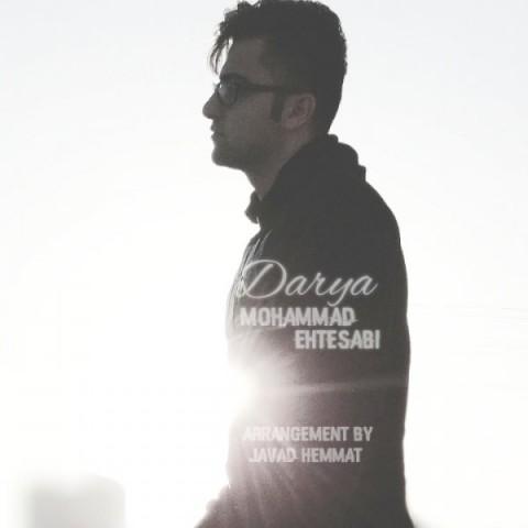 دانلود موزیک جدید محمد احتسابی دریا