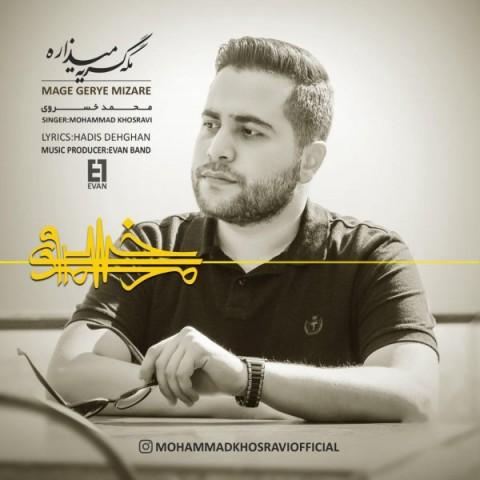 دانلود موزیک جدید محمد خسروی مگه گریه میزاره