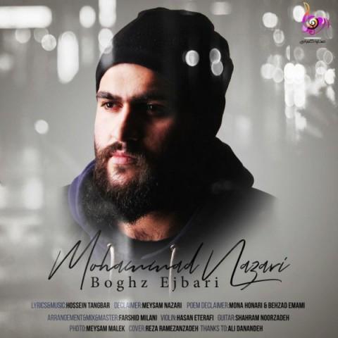 دانلود موزیک جدید محمد نظری بغض اجباری