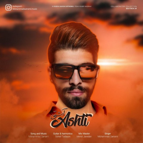 دانلود موزیک جدید محمد صرامی آشتی