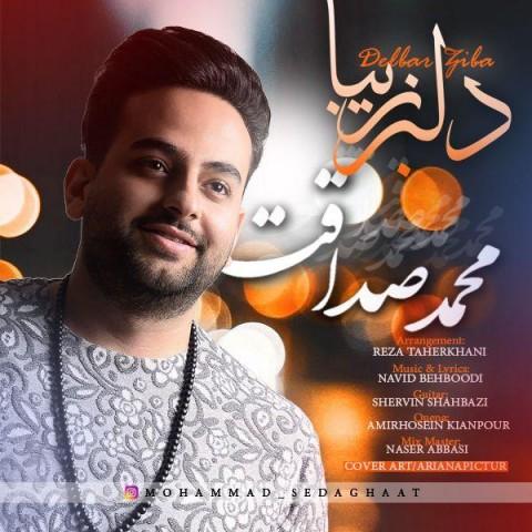 دانلود موزیک جدید محمد صداقت دلبر زیبا