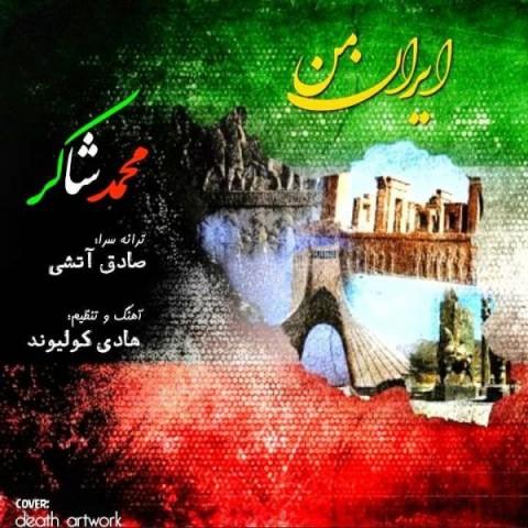 دانلود موزیک جدید محمد شاکر ایران من