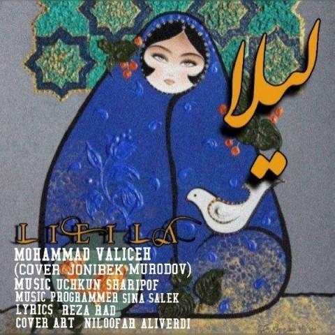 دانلود موزیک جدید محمد ولیسه لیلا