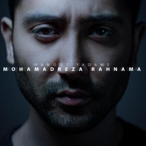 دانلود موزیک جدید محمدرضا رهنما هنوز یادمه