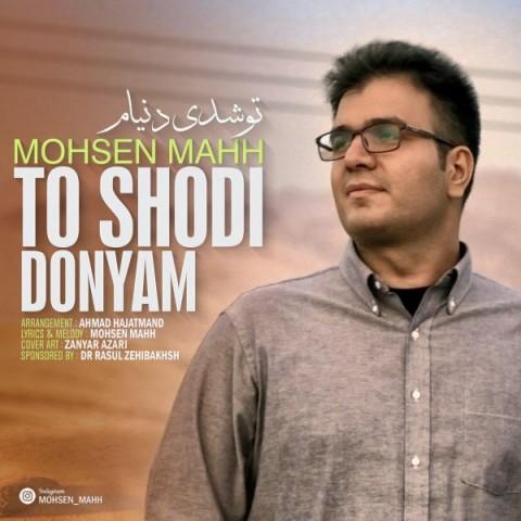 دانلود موزیک جدید محسن ماه تو شدی دنیام
