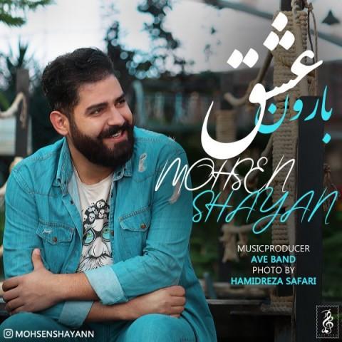 دانلود موزیک جدید محسن شایان بارون عشق