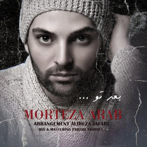 دانلود موزیک جدید مرتضی عرب بعد تو