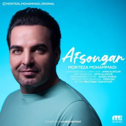 دانلود موزیک جدید مرتضی محمدی افسونگر